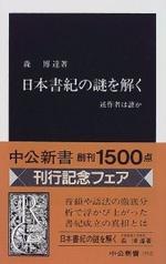 日本書紀の謎を解く