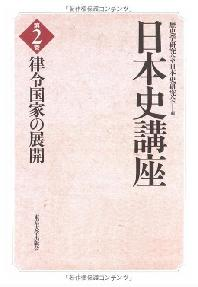 日本史講座 第2卷