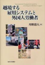 越境する雇用システムと外國人勞動者