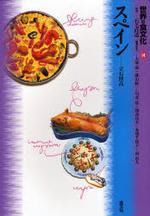 世界の食文化 14