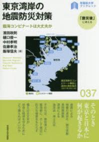 東京灣岸の地震防災對策 臨海コンビナ-トは大丈夫か
