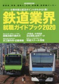 鐵道業界就職ガイドブック 2020