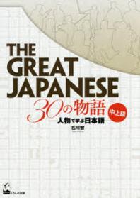 THE GREAT JAPANESE 30の物語 人物で學ぶ日本語 中上級