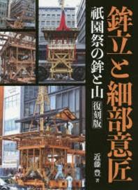 ほこ立と細部意匠 祇園祭のほこと山 復刻版