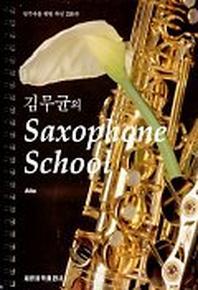 김무균의 Saxophone School: Alto