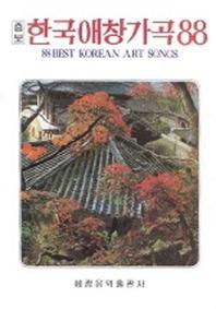 한국애창가곡 88