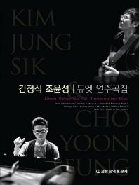 김정식 조윤성 듀엣연주곡집