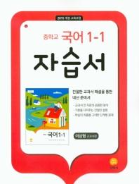 중학 국어 중1-1 자습서(이삼형 교과서편)(2021)