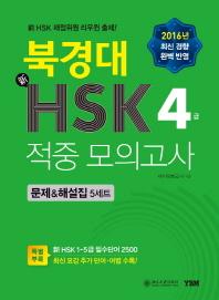 북경대 신HSK 적중 모의고사 4급 문제&해설집