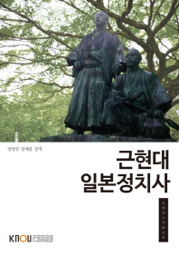 근현대일본정치사(1학기, 워크북포함)