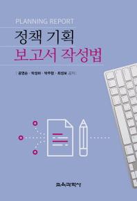 정책 기획 보고서 작성법