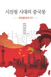 시진핑 시대의 중국몽