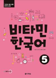 비타민 한국어. 5