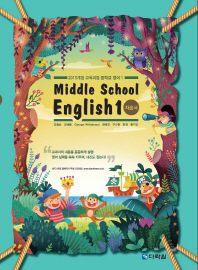 중학 영어. 1 Middle School English. 1 자습서