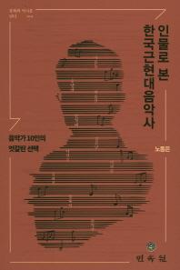 인물로 본 한국근현대음악사