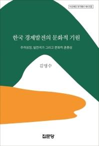 한국 경제발전의 문화적 기원