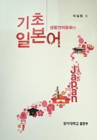 기초 일본어: 생활언어문화편