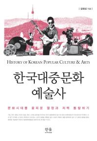 한국대중문화 예술사