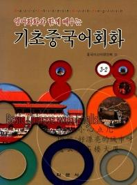 기초중국어회화 3-2