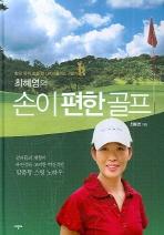 최혜영의 손이 편한 골프