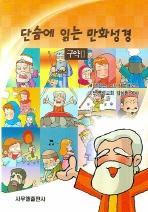 단숨에 읽는 만화성경