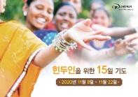 힌두인을 위한 15일 기도(2020)