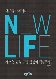 앤드류 머레이의 새로운 삶(New Life)