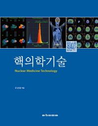 핵의학기술