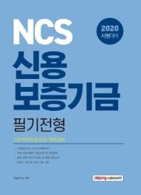 NCS 신용보증기금 필기전형(2020)