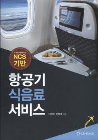 NCS기반 항공기 식음료 서비스