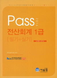 Pass 전산회계 1급 필기+실기(2016)