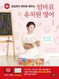 말빵세 일상에서 영어로 배우는 엄마표 유치원 영어
