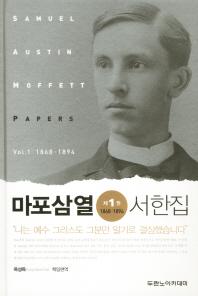 마포삼열 서한집. 1: 1868 - 1894