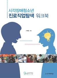 시각장애청소년 진로직업탐색 워크북