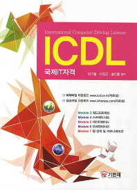ICDL 국제IT자격