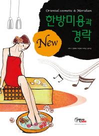 New 한방미용과 경락(2014)
