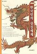 한국인의 상징세계(우리문화총서 3)