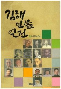 김해 인물 열전