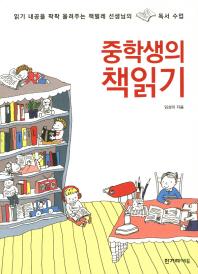 중학생의 책읽기