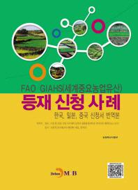 FAO GIAHS(세계중요농업유산) 등재 신청 사례