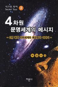 4차원 문명세계의 메시지. 2: 해저 지하세계와 해저탐사 이야기