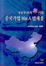 중국기업 M&A 법해설(성공투자의 신기법)