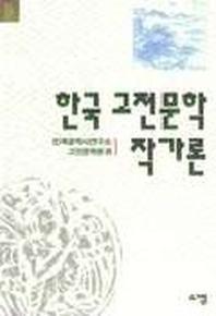 한국고전문학작가론