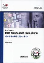 데이터아키텍처 전문가 가이드 (2006)