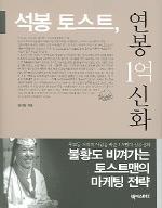석봉 토스트 연봉 1억 신화