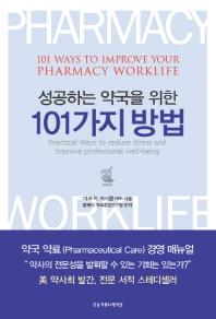 성공하는 약국을 위한 101가지 방법