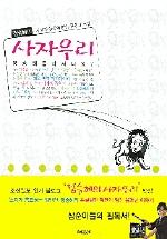 정승혜의 사자우리