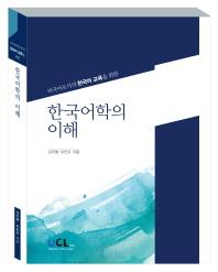외국어로서의 한국어 교육을 위한 한국어학의 이해