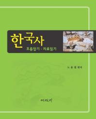 한국사 흐름잡기 자료읽기
