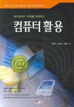 유비쿼터스 시대를 대비하는 컴퓨터 활용